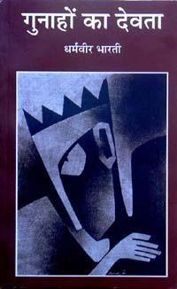 gunahon ka devta book pdf