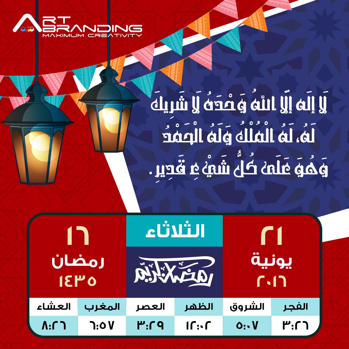 Art Branding Www Artbranding Eg Com Ramadan 2016 Branding Gaming Logos