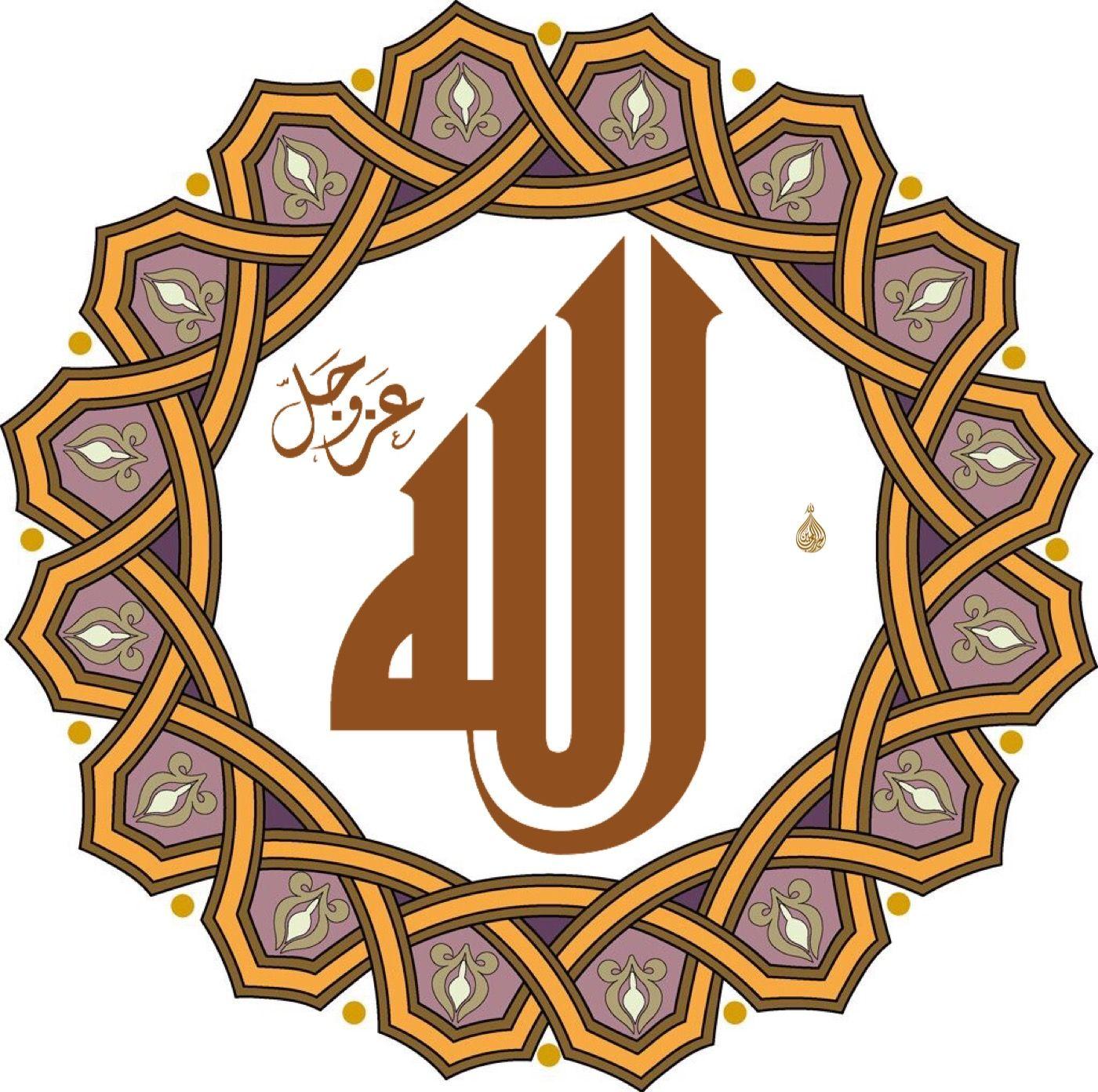 أدعية إسلاميه أذكار دعاء صور إسلامية الله الله اكبر استغفر الله مسلم قرأن إسلاميات إيمان أدعية دينية أدعية من القرأن دعاء للميت دع Peace Symbol Symbols Peace