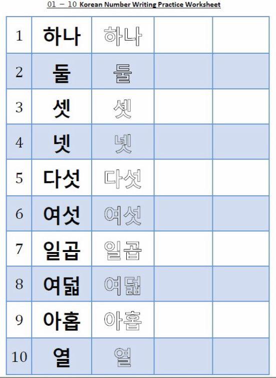 korean number worksheet 1 10 korea things korean korean numbers korean writing korean. Black Bedroom Furniture Sets. Home Design Ideas