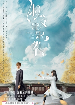 Sweet Tai Chi 2020 Ver Doramas Online Estreno Doramas Hd Sub Espanol Doramasmp4 Com Ver Doramas Online Dorama Tai Chi All this time it was owned by domain admin of privacy protect llc (privacyprotect.org), it was hosted by. sweet tai chi 2020 ver doramas online