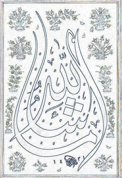 Pin de ishak en kaligrafi | Pinterest | Diseño árabe, Arabes y Dibujos