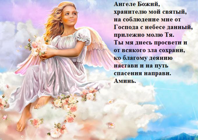 летом картинки письмо ангелу хранителю клетке находятся пять