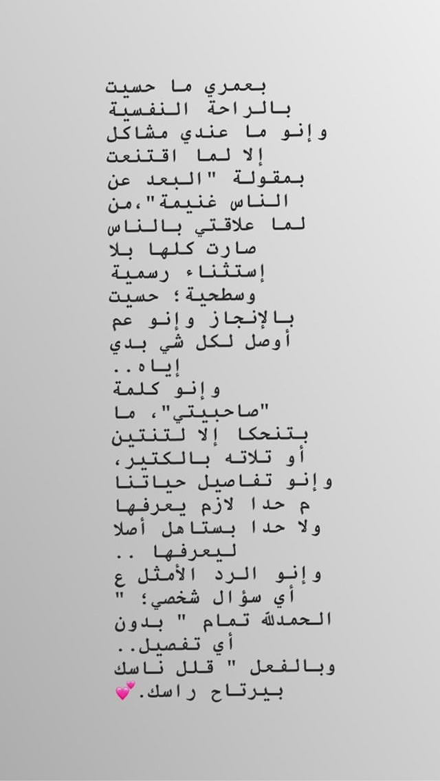 Pin By Houda On عربي Arabic Math Arabic Quotes Quotes
