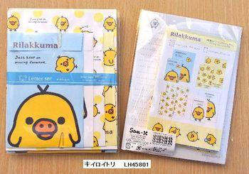 Rakuten: Rilakkuma volume type letterset 02P01Sep13- Shopping Japanese products from Japan