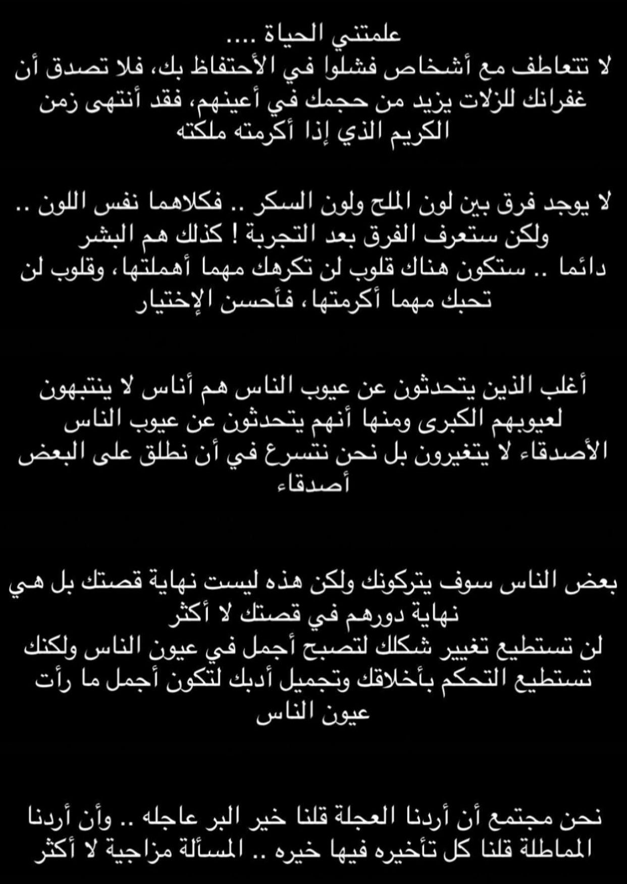 Pin By Yusra Asmar On Snapchat Arabic Tattoo Quotes Words Quotes Quotes
