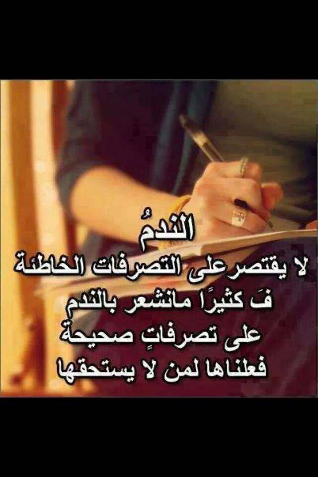 صور حب وفراق صور مكتوب عليها صور حزينة Words Calligraphy Quotes Cool Words