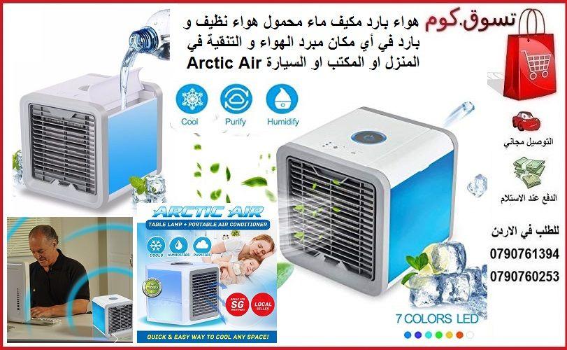 هواء بارد مكيف ماء محمول هواء نظيف و بارد في أي مكان مبرد الهواء و التنقية في المنزل او المكتب او السيارة Arctic Air استمتع هواء بارد هواء نظ Jala Purifier