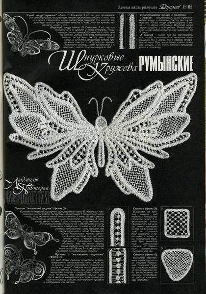 Häkelanleitungen - Duplet No 105 Russian crochet patterns magazine ...