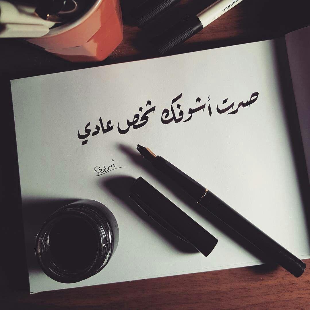 صرت ولاشي Love Quotes Arabic Calligraphy Quotes