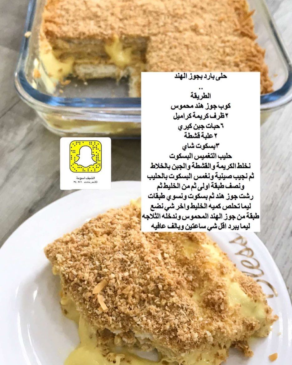 Pin By Elham Elham On Food Food Videos Desserts Helthy Food Cafe Food