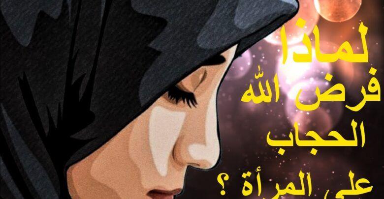 لماذا فرض الله الحجاب والحكمة من فرضه Movie Posters Movies Poster