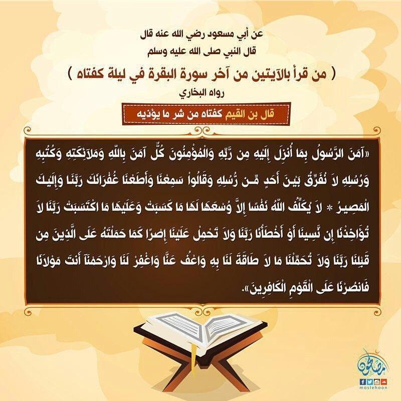حديث النبي اخر ايتين في سورة البقرة Islamic Messages Quran Verses Messages