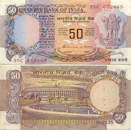 India 50 Rupees (1983-84) (Parliament house) | Leave your