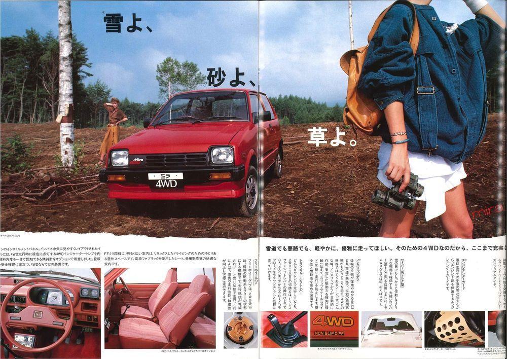 Daihatsu Mira Japanese Brochure Sales Car Catalog Vintage Je71