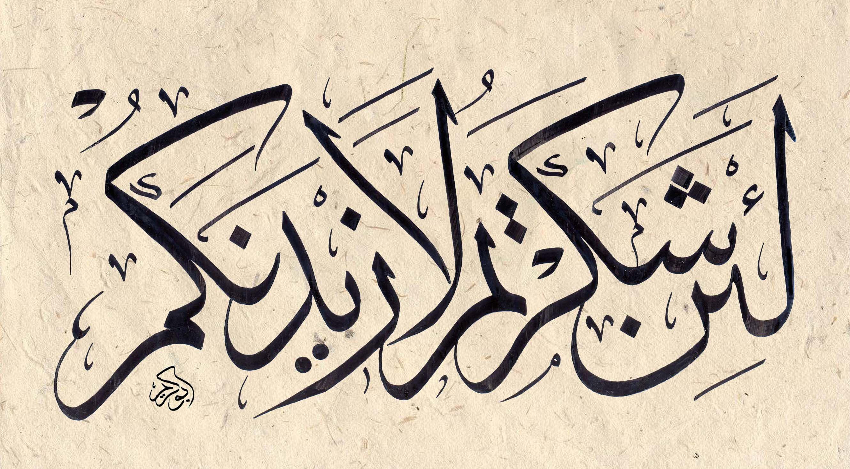 و إ ذ ت أ ذ ن ر ب ك م ل ئ ن ش ك ر ت م لأ ز يد ن ك م و ل ئ ن ك ف ر ت م إ ن ع Islamic Calligraphy Islamic Art Calligraphy Islamic Calligraphy Painting