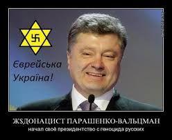 Картинки по запросу жид Порошенко