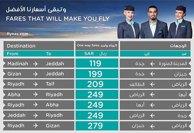 رحلات طيران ناس الداخلية بأفضل وأقل الأسعار بادر بالحجز للحصول على عروض فبراير 2014 Www Flynas Com Flynas Offers Hot Deals Taif Weather Screenshot Jeddah