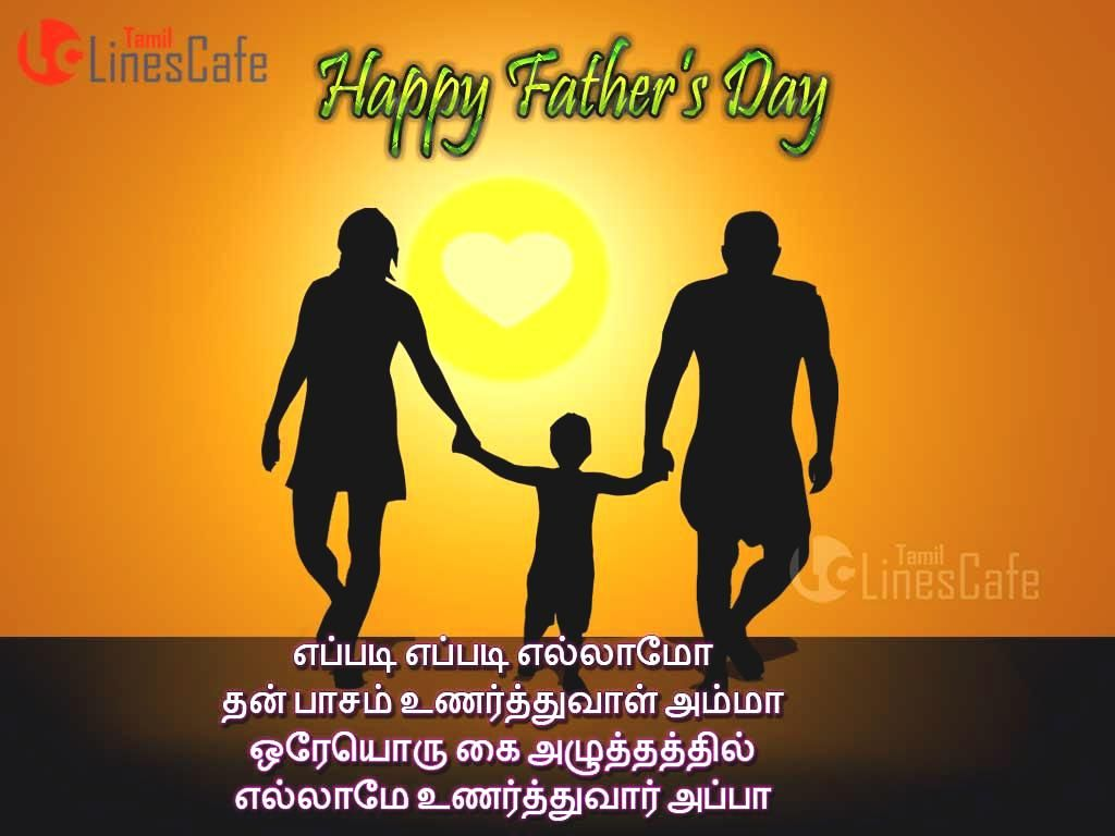 Happy Fathers Day Wishes Messages In Tamil 17th June 2018