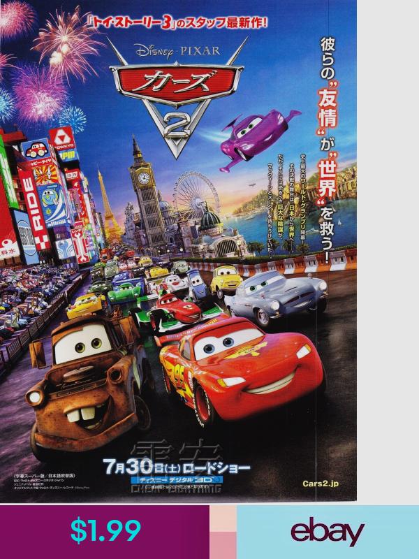 Posters Entertainment Memorabilia | Cars 2 movie ...