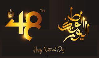 صور تهنئة العيد الوطني ال49 بالامارات بطاقات معايدة اليوم الوطني الإماراتي 2020 Uae National Day National Day Company Logo