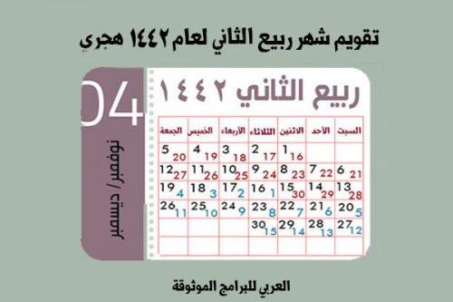 تحميل التقويم الهجري 1442 والميلادي 2020 تقويم 1442 هجري وميلادي تقويم 1442 المدمج Brochure Design 2021 Calendar Calendar