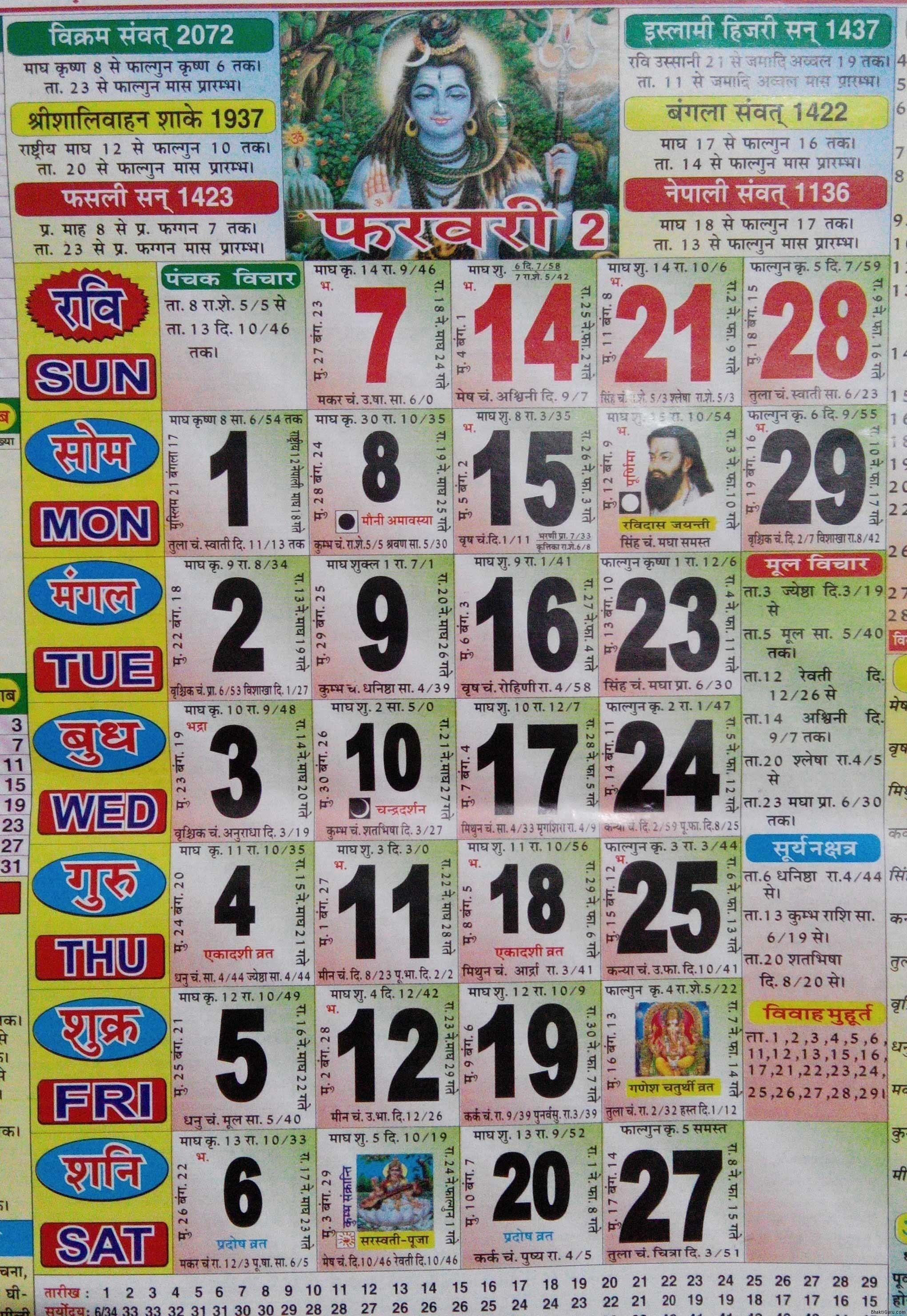 February 2019 Calendar Hindu Calendar Format Example Free Check