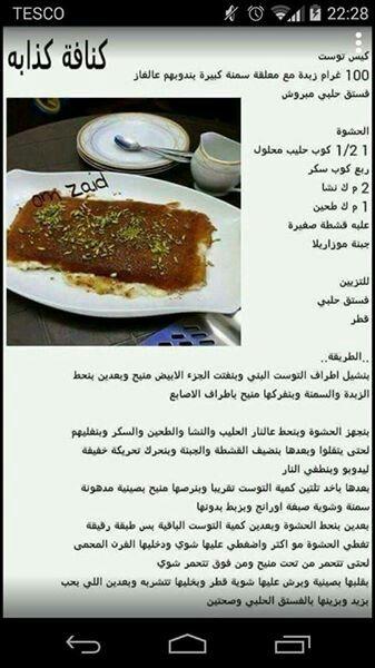 كنافة كزابة Food Food And Drink Recipes