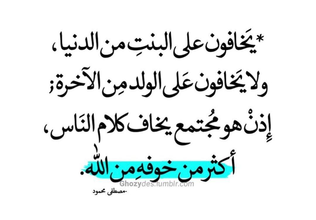 Pin By ليدي On تأمل Words Calligraphy Arabic Calligraphy