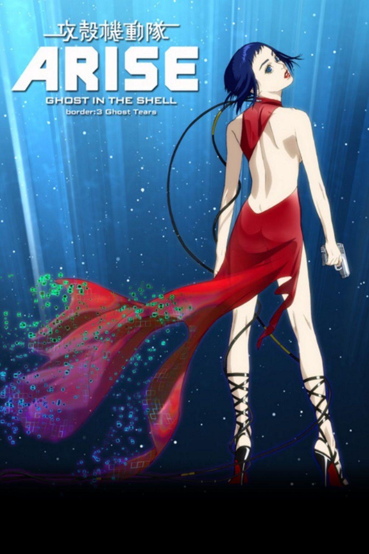 攻殼機動隊 Ghost in the Shell Arise: Border 3 - Ghost Tears Poster   Ghost in the shell. Anime films. Anime stories