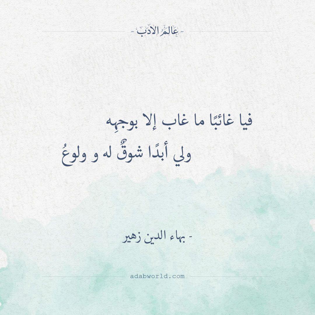 فيا غائب ا ما غاب إلا بوجه ه بهاء الدين زهير عالم الأدب Wisdom Quotes Life Quotes For Book Lovers Words Quotes