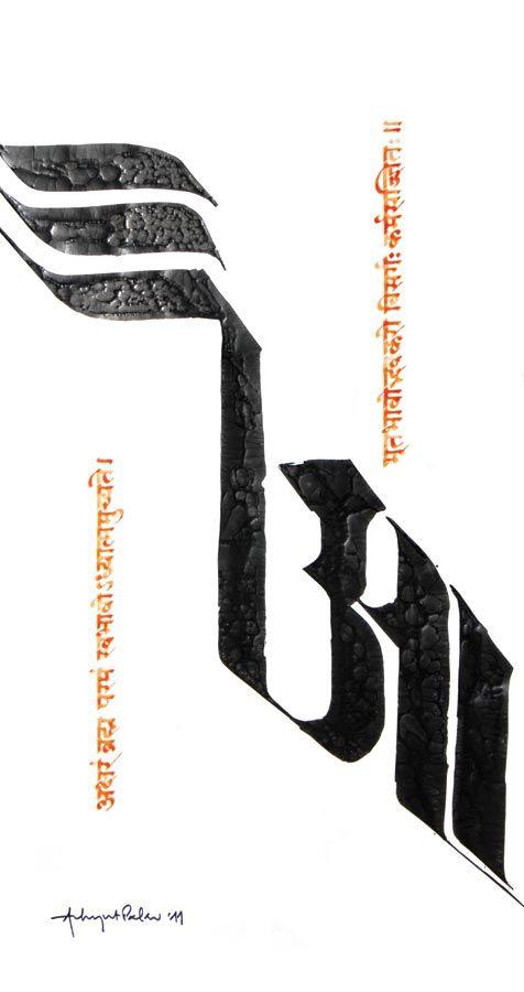 Devanagari calligraphy achyut palav bharatiya vidya bhavan