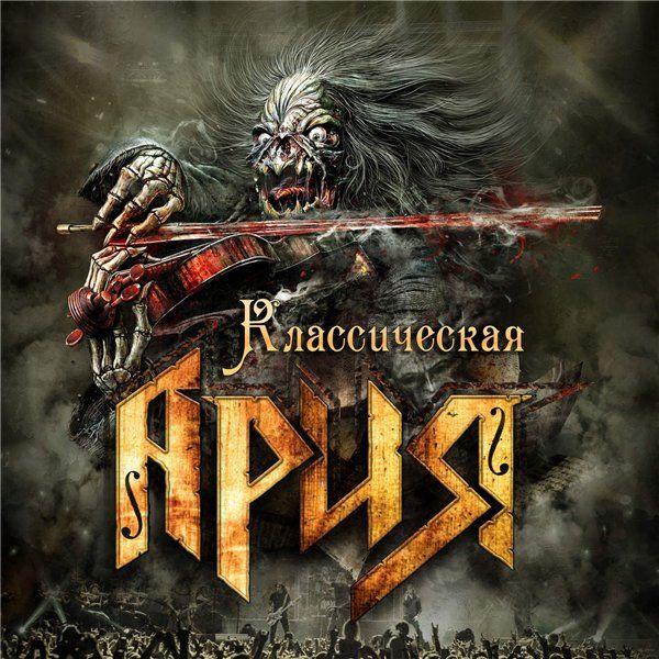 Ария классическая ария (live) (2016, heavy metal) download for.