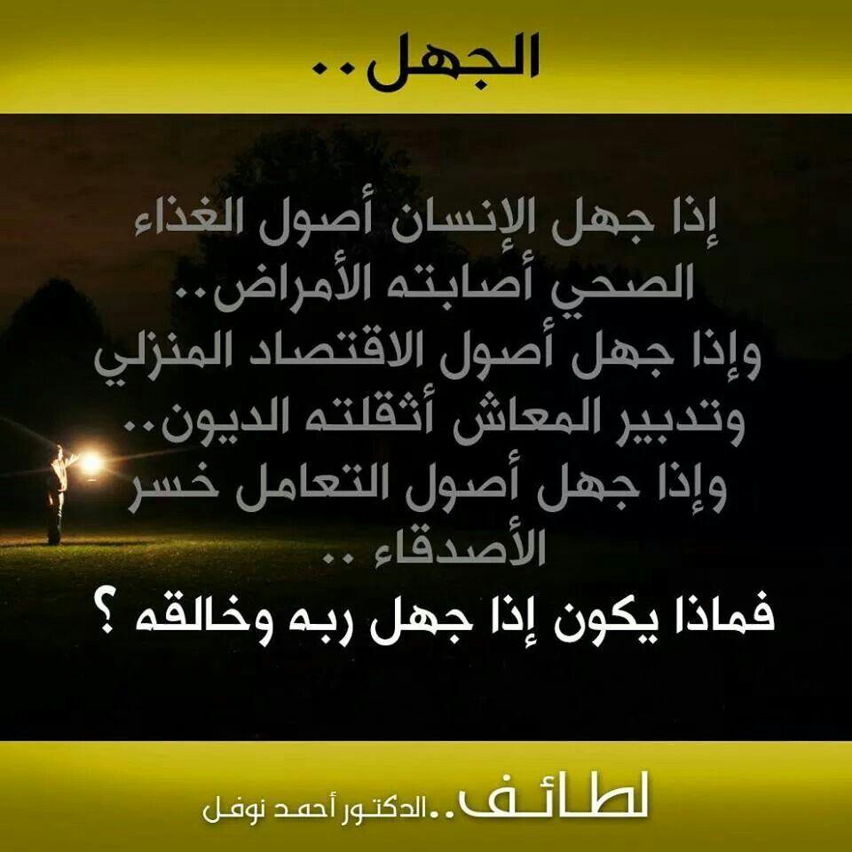 د احمد نوفل