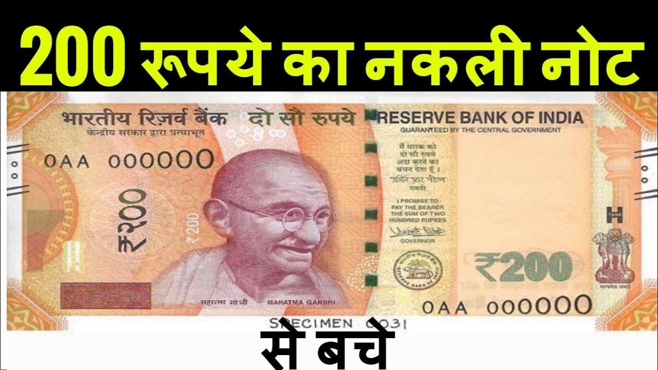 How to identify 200 rupee note ? | ही | Link, Notes