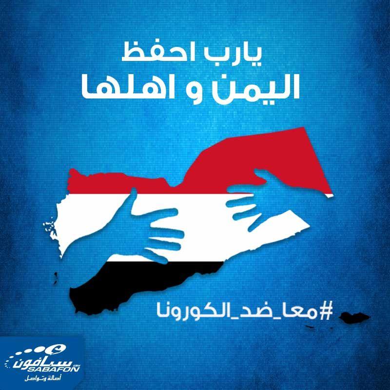 يا رب احفظ اليمن و اهلها معا ضد الكورونا لأن سلامتك تهمنا Social Alai