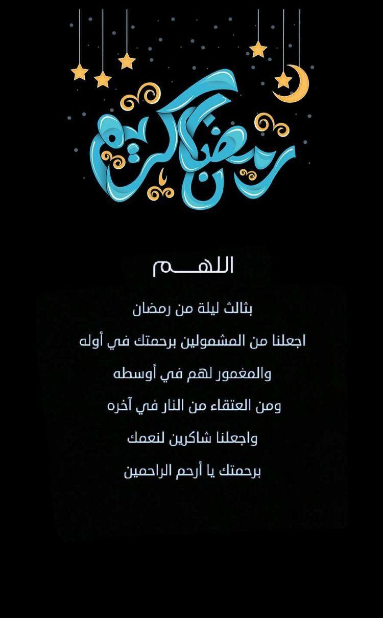 Pin By Noor On رمضان كريم Ramadan Kareem Ramadan Prayer Ramadan Day Ramadan Greetings