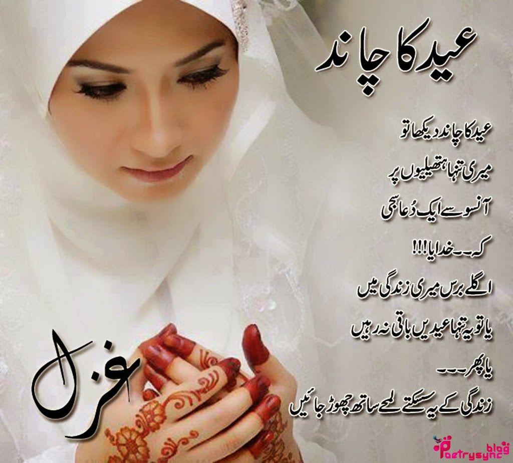 Eid Urdu Shayari Ghazlas Pictures For Facebook Poetry Eid Quotes