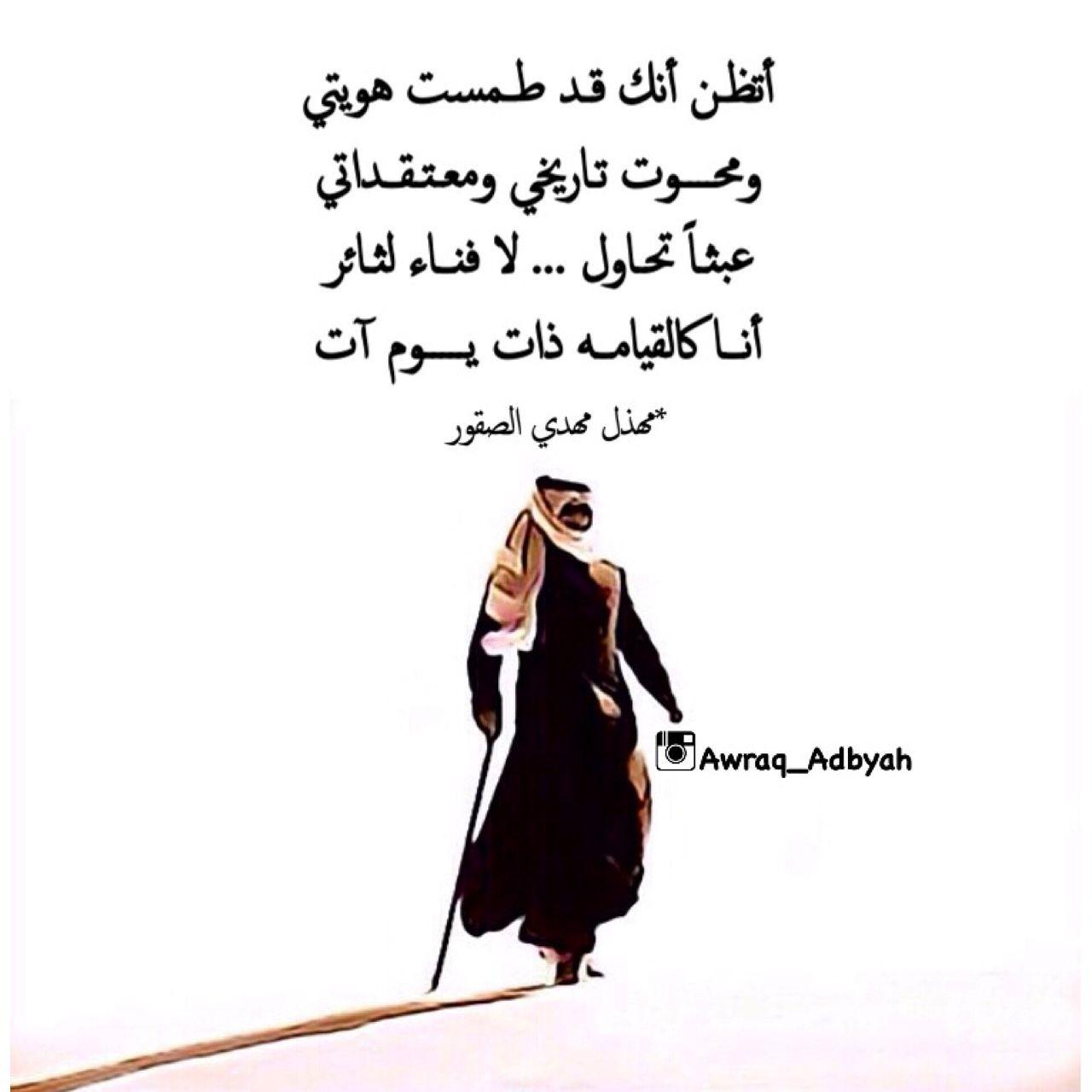 أوراق أدبية شعر أدب و اقتباسات Ex Quotes Snap Quotes Quran Quotes