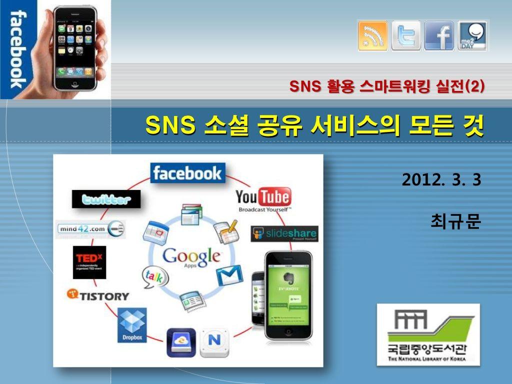 2sns by Lewis Choi 최규문 via Slideshare
