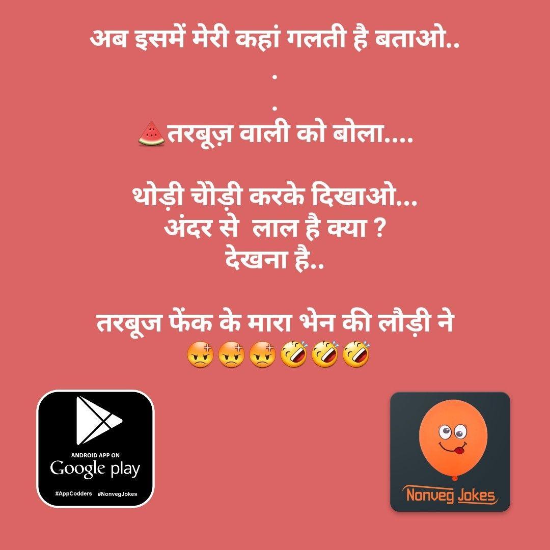 Hindi non veg double meaning jokes | joke | Veg jokes, Jokes