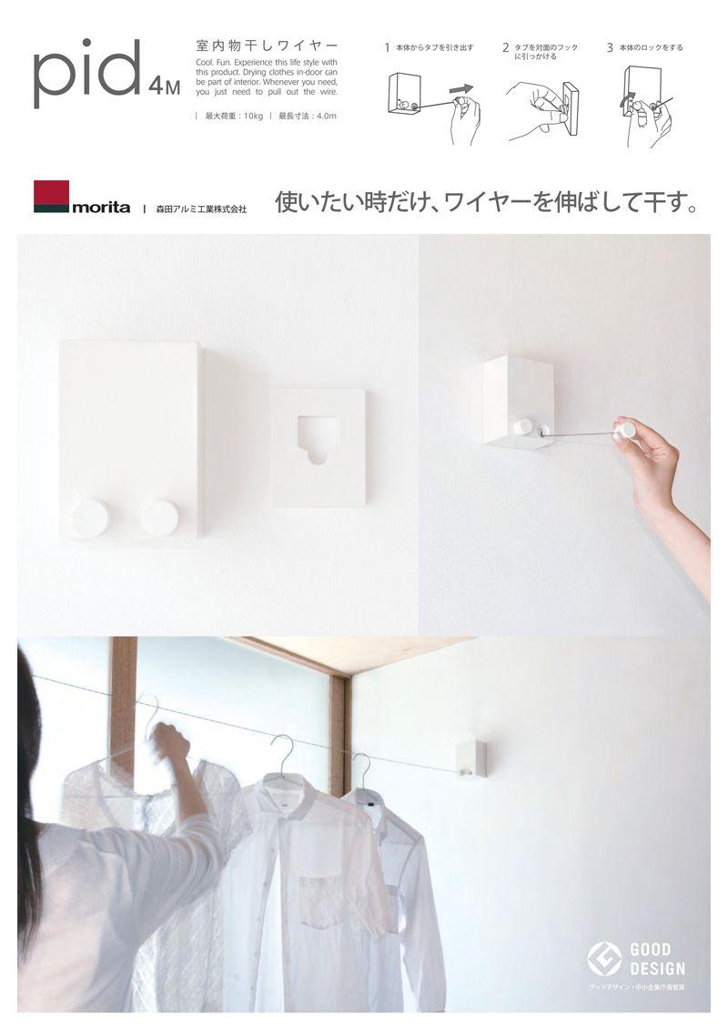 多くのファンが支持する美しいワイヤー室内物干し 洗濯物干し Pid4m 室内物干し 室内 物干し ワイヤー