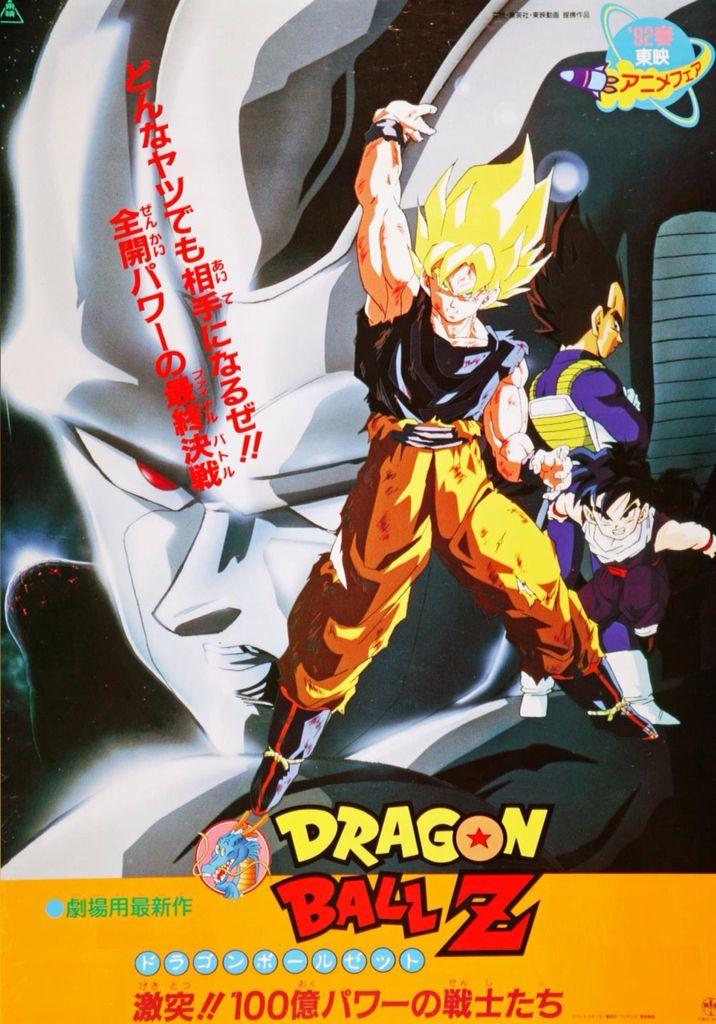 100 000 Milles Guerriers De Métal 1992 Dragon Ball Dragones Dragon Ball Z