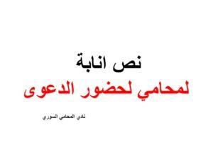 نص انابة لمحامي لحضور الدعوى Arabic Calligraphy Calligraphy