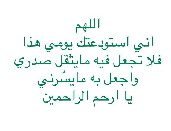 اللهم اني استودعتك يومي هذا فلا تجعل فيه مايثقل صدري واجعل به مايس رني يا ارحم الراحمين Arabic Quotes Words Quotes