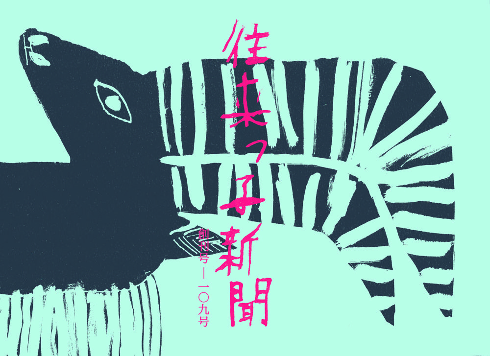 ohraikko shinbun