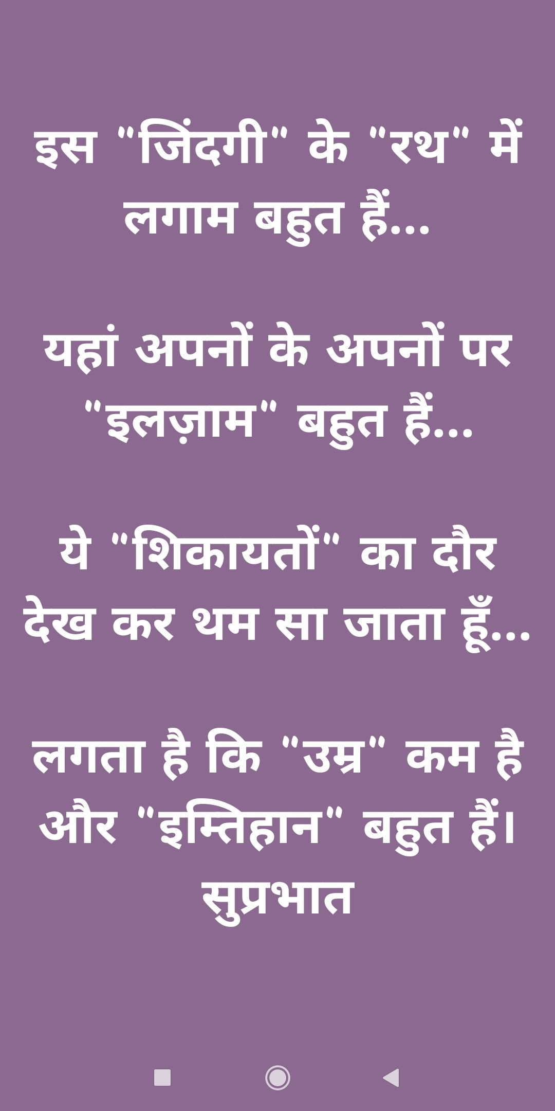 Pin by Uk on Hindi quotes in 2020 | Good morning messages ...