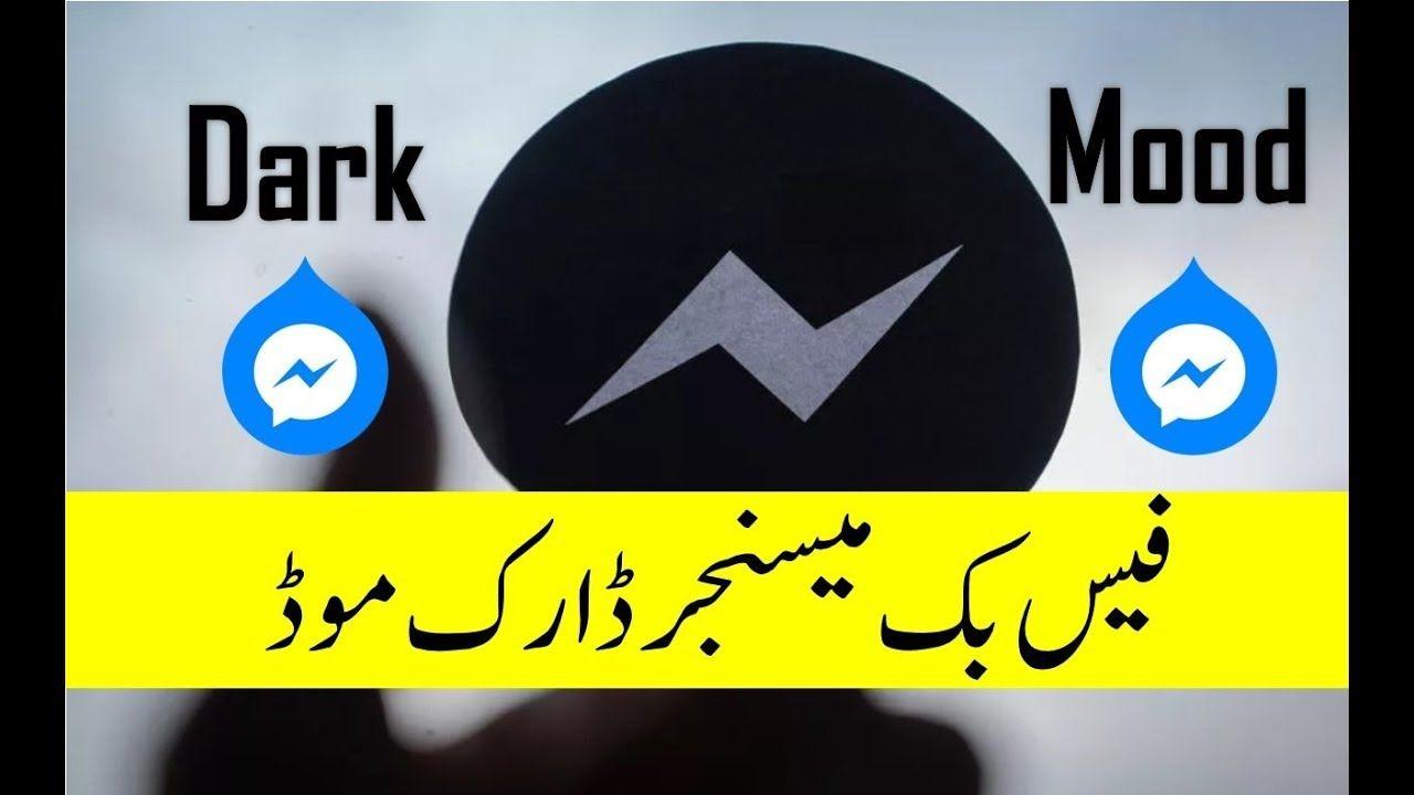 Facebook Messenger's Dark Mode With Moon Emoji | Hindi Urdu