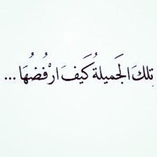 كانت جميلة حتى أطفئتها أنت Quotes Arabic Quotes Instagram Posts