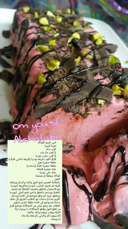 ايس كريم الفواكه Cooking Recipes Arabic Sweets